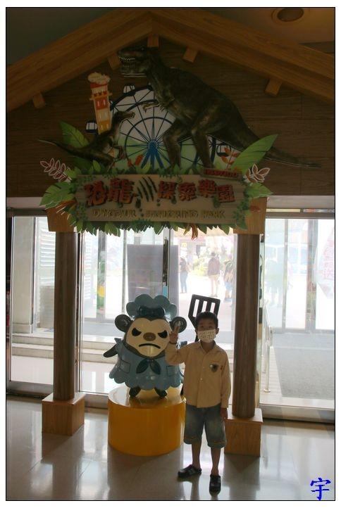 恐龍探索樂園 (4).JPG