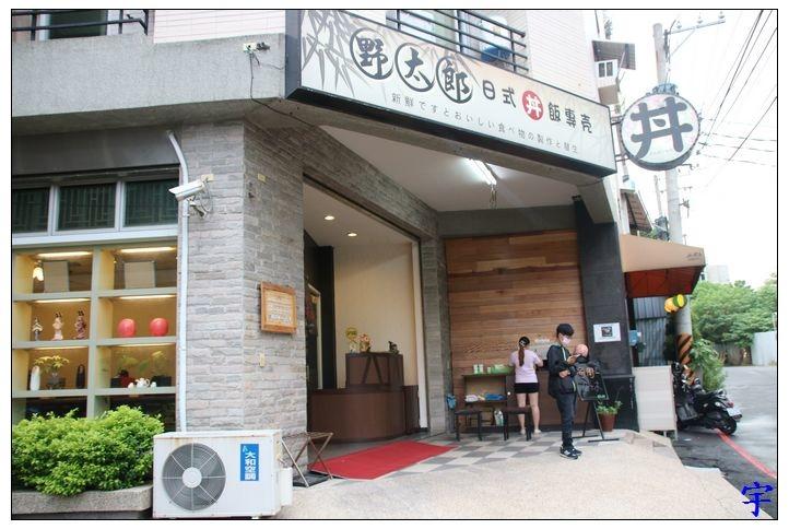 野太郎 (1).JPG