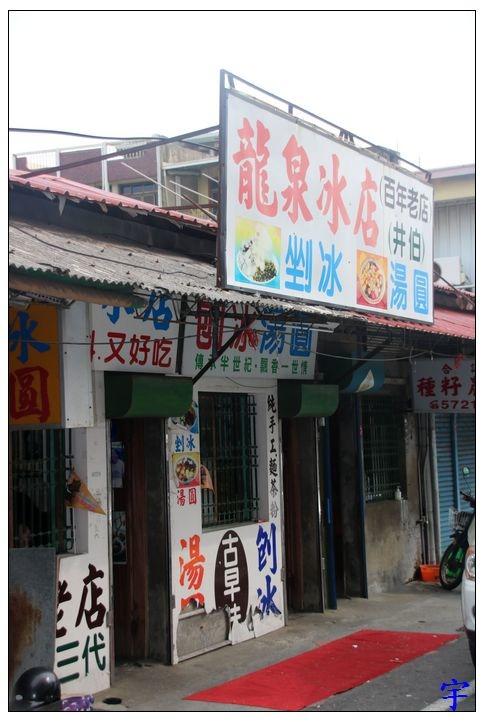 龍泉冰店 (1).JPG