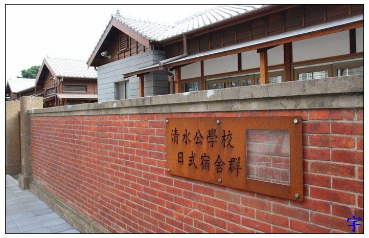 清水公學校宿舍 (1).JPG