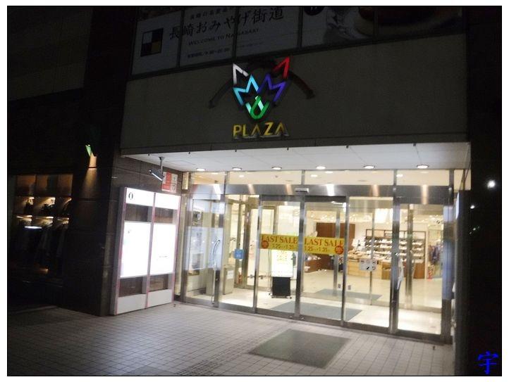 長崎車站 (24).JPG