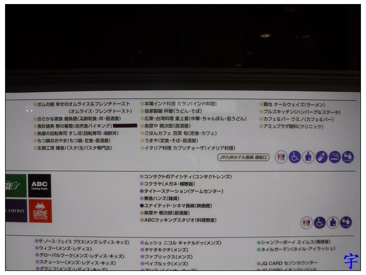 長崎車站 (26).JPG