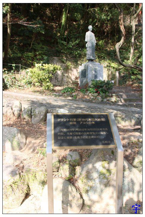 長崎公園 (38).JPG