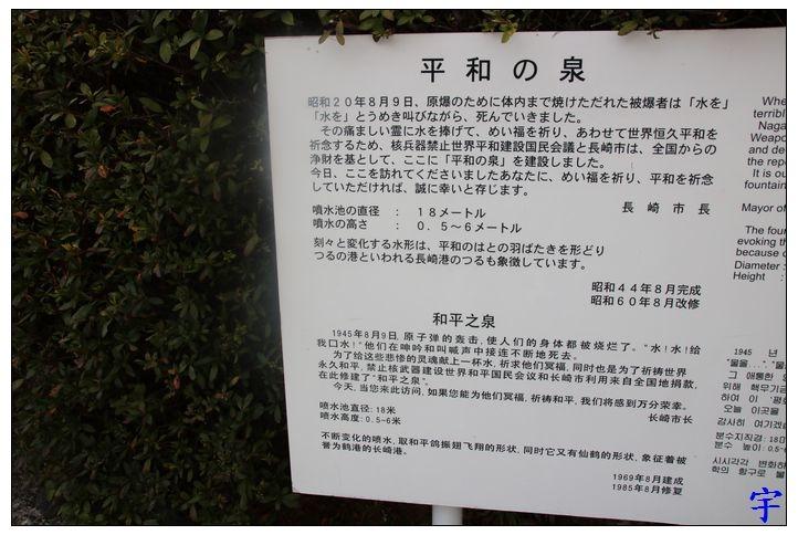 平和公園 (36).JPG