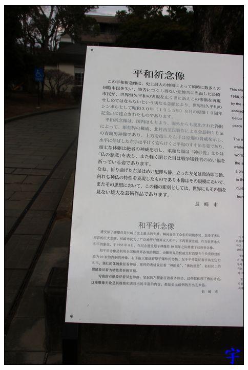 平和公園 (51).JPG