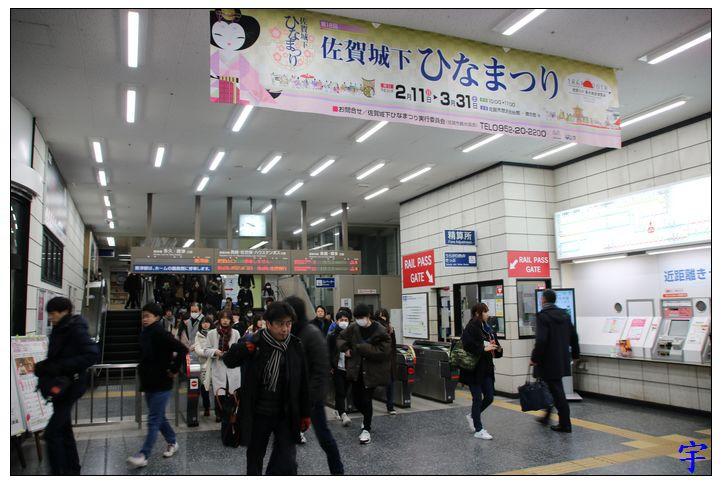 佐賀車站 (3).JPG