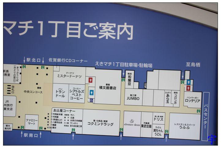 佐賀車站 (9).JPG