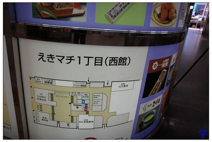 佐賀車站 (35).JPG