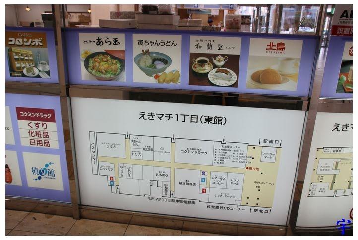佐賀車站 (34).JPG