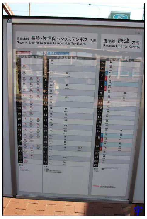 佐賀車站 (44).JPG