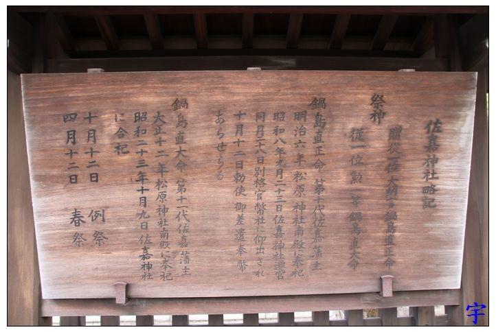 佐嘉神社 (5).JPG