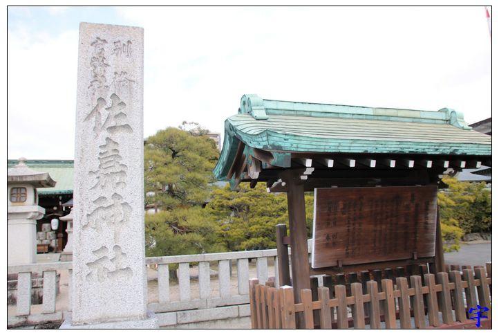 佐嘉神社 (4).JPG