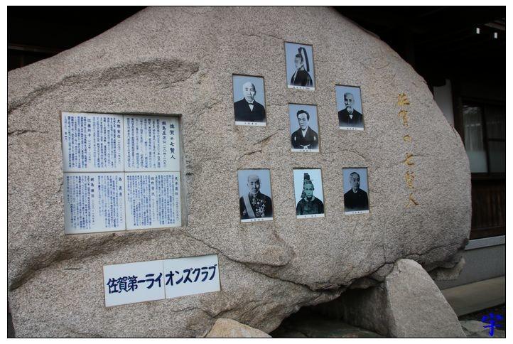 佐嘉神社 (11).JPG