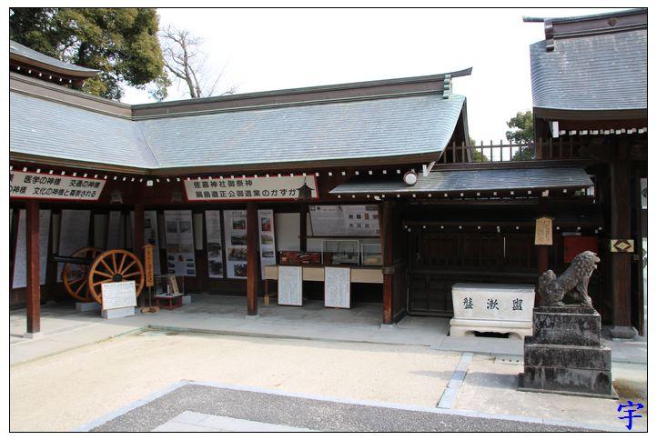佐嘉神社 (40).JPG