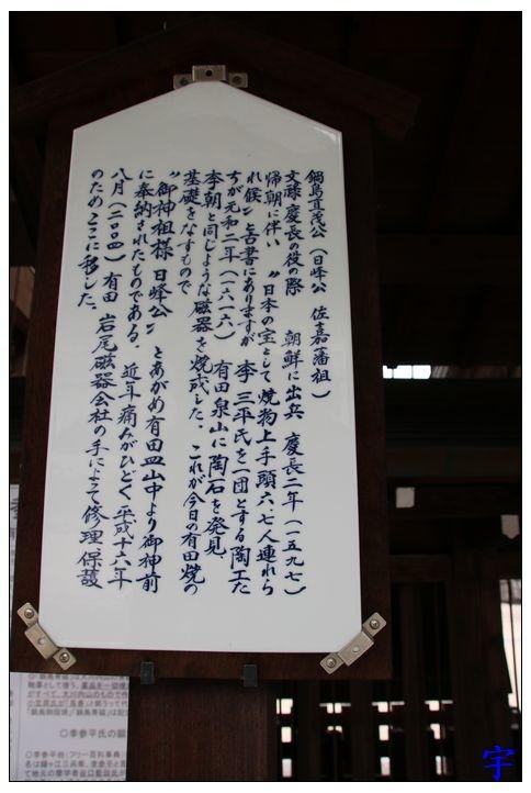 佐嘉神社 (46).JPG