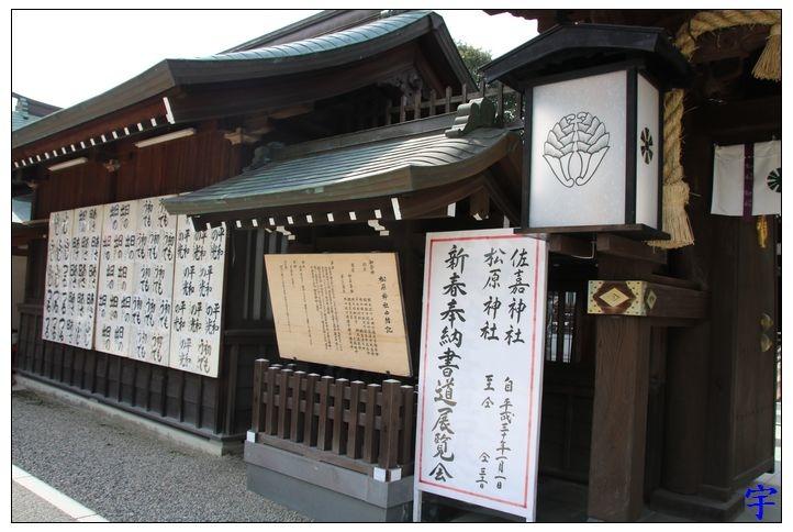 佐嘉神社 (53).JPG