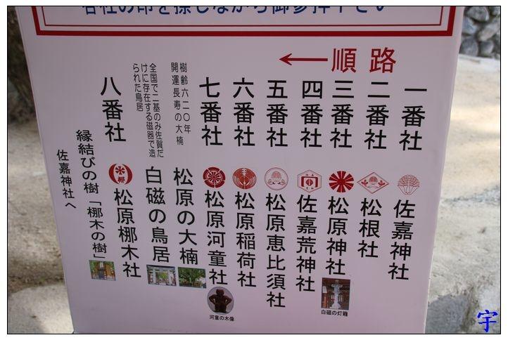 佐嘉神社 (88).JPG