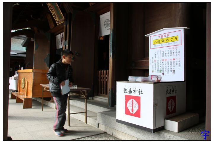 佐嘉神社 (94).JPG