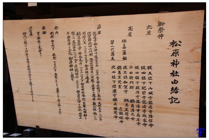 佐嘉神社 (93).JPG