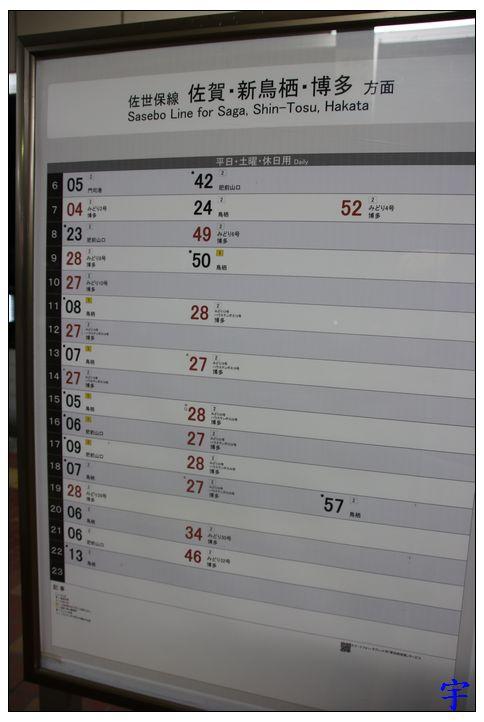 武雄溫泉 (36).JPG