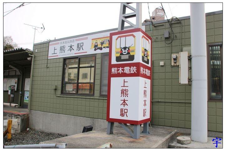 熊本電鐵 (1).JPG