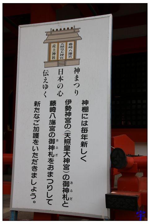 藤崎宮 (22).JPG