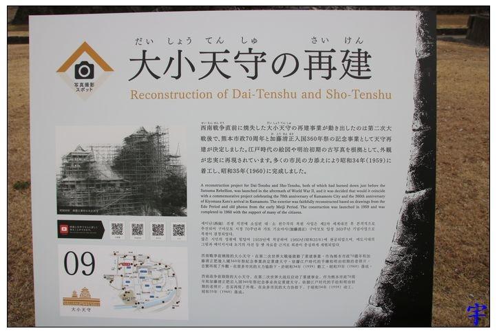 熊本城 (18).JPG