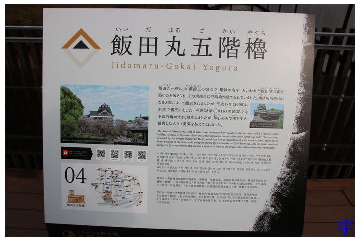 熊本城 (32).JPG