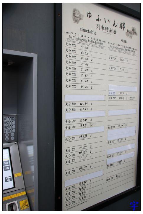 由布交通 (47).JPG