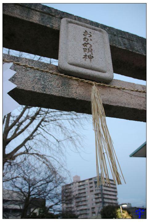 龜山八幡宮 (19).JPG