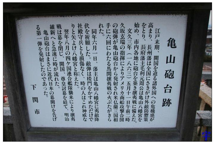 龜山八幡宮 (24).JPG