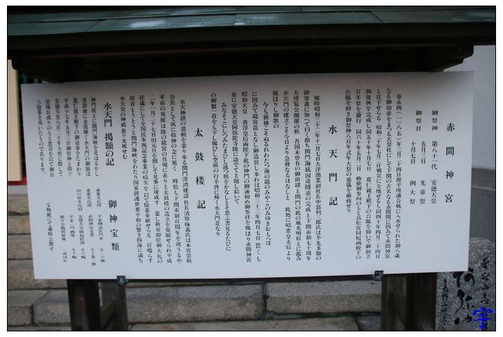 龜山八幡宮 (36).JPG