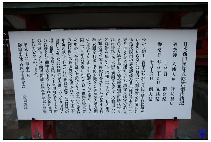龜山八幡宮 (47).JPG