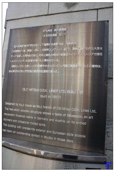 大阪商船 (3).JPG