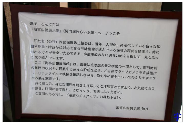 大阪商船 (39).JPG