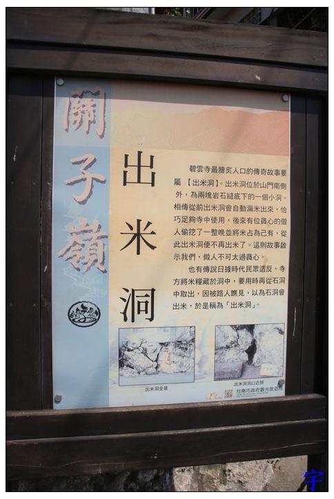 碧雲寺 (26).JPG