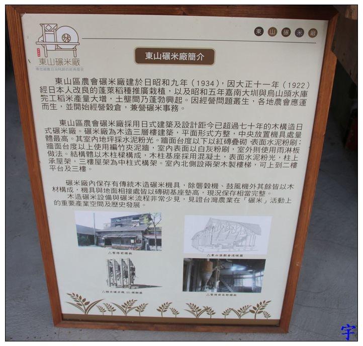 東山區農 (5).JPG