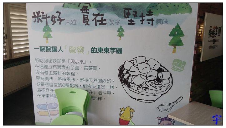 東東芋圓 (2).jpg