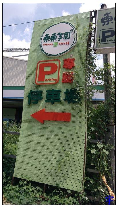 東東芋圓 (10).jpg