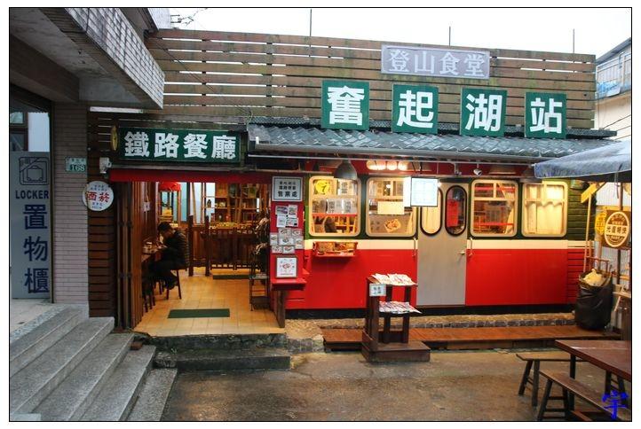 奮起湖站 (1).JPG
