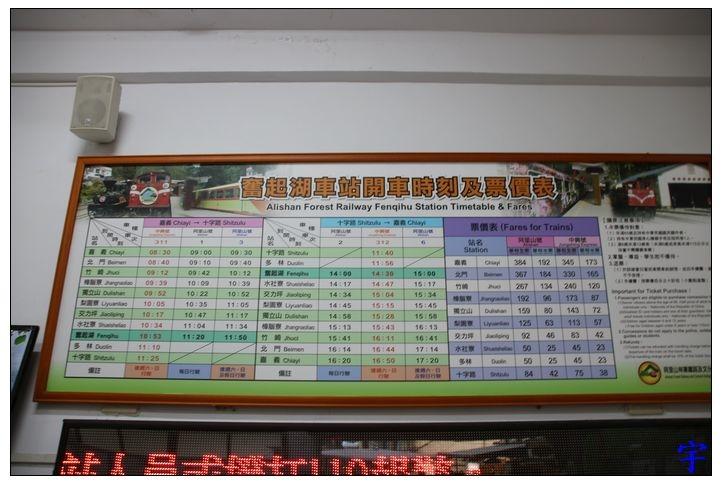 奮起湖站 (26).JPG