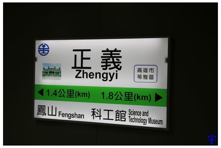 2正義車站 (2).JPG