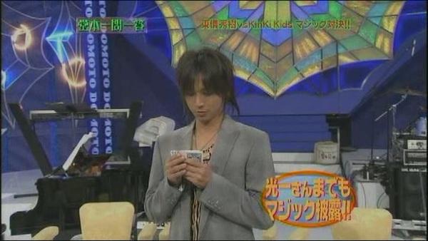 [TV] 20070603 shin Domoto Kyodai (26m05s)[(030880)00-39-32].JPG