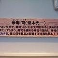 米壽司 in fuji