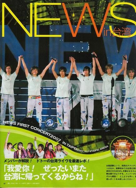 news con in taiwan