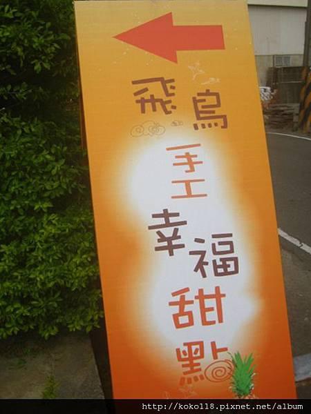 102.11.10 竹北-風飛鳥土鳯梨酥1.JPG