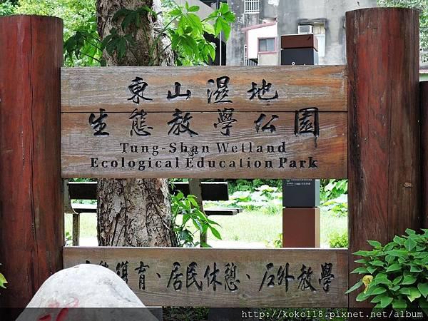 105.8.5 東山濕地生態教學公園.JPG