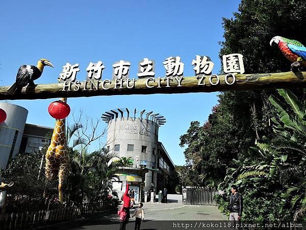 106.2.12 新竹市立動物園1.JPG