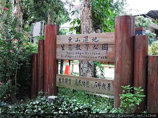 106.7.9 東山濕地生態教學公園.JPG