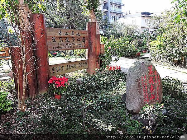106.12.23 東山濕地生態教學公園.JPG